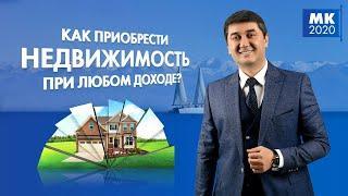 Купить Квартиру На Тенерифе В Ипотеку? Как приобрести недвижимость при любом доходе?