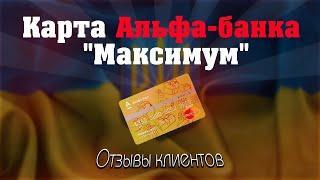 Сбербанк Как Рассчитать Ипотеку. Кредитная карта Альфа Банка Украина МАКСИМУМ